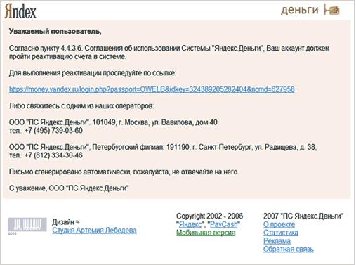 Пример фишингового письма от платёжной системы Яндекс. . Деньги, где внешн